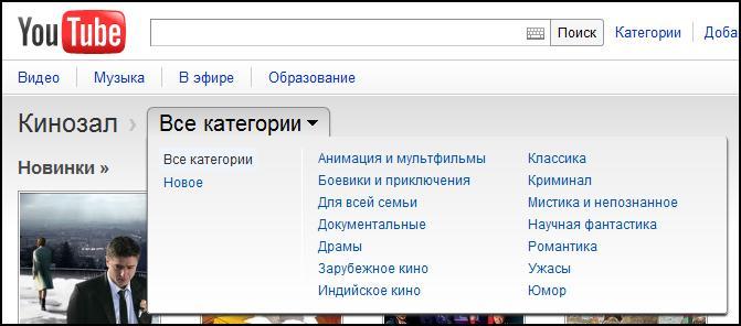 Кинозал YouTube