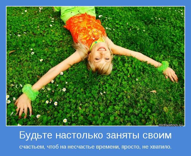 позитивные мотиваторы/1324135280_schast_e (644x524, 82Kb)