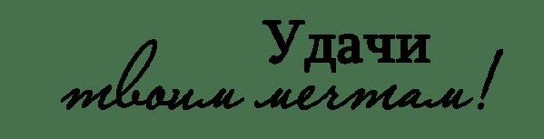 Картинка С Надписью Удачи