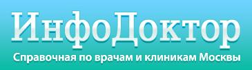 «ИнфоДоктор». Справочная система по врачам и клиникам Москвы