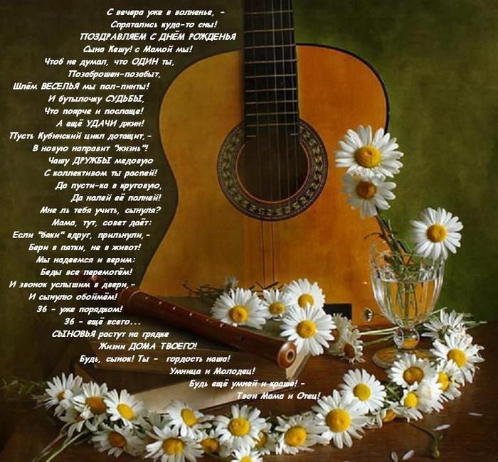 Конверт, поздравление с юбилеем мужчине открытка с гитарой