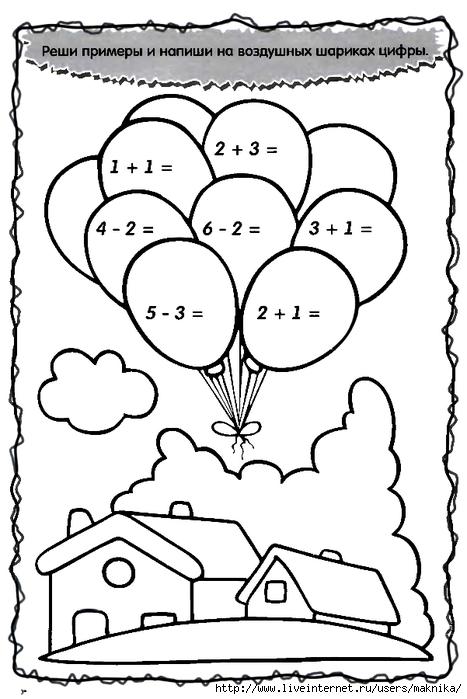 """Раскраска с заданиями """"Я играю и учусь!"""" Для детей 3-6 лет ..."""