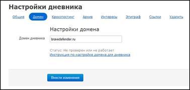 Новые письма Liveinternet.ru: «От дневника отключен домен»