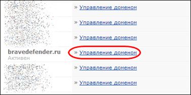 Настройка домена для дневника LiveInternet.ru. Как прикрепить свой домен к дневнику