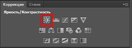 Корректирующие слои в Photoshop CS6