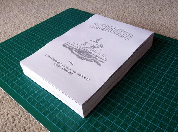 Hogyan lehet átkelni a könyvet a saját kezével