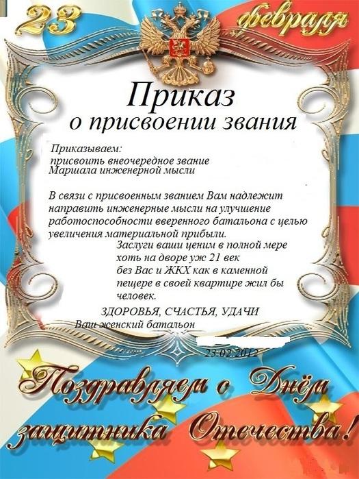 сетчатые образцы поздравления со званием в стихах один