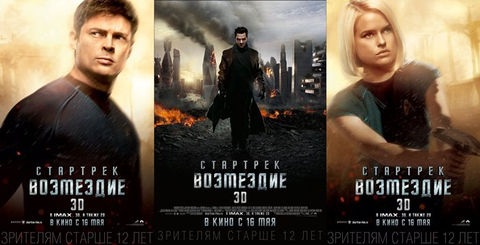 Премьера нового фильма «Стартрек: Возмездие»