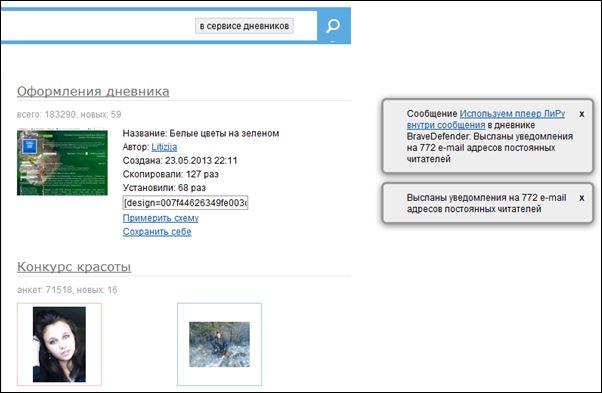 Если не успел заметить надпись на всплывающем уведомлении Liveinternet
