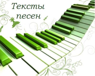 Тексты песен (401x322, 52Kb)