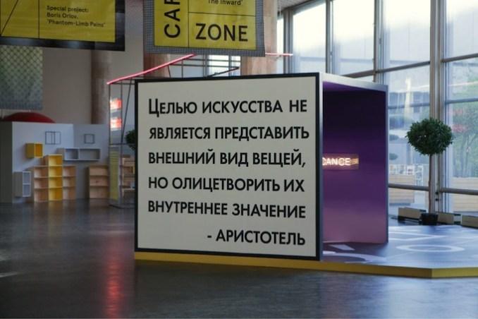 «ТРЕТЬЯКОВКА POP UP». Спецпроект московского арт агентства