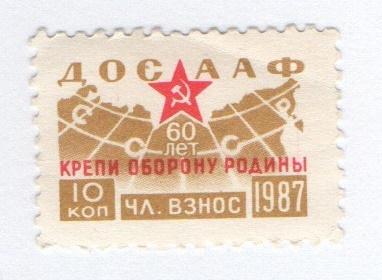 Марка ДОСААФ   членский взнос 10 копеек (1987 год)