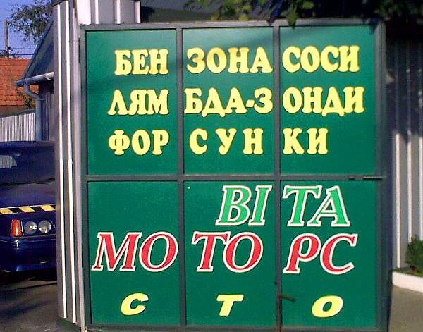 """Израильская прикладная педагогика, или «Школьный """"бен зона""""»"""