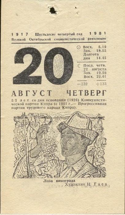 Культовые советские вещи