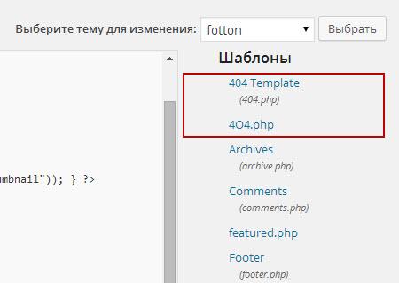 Вирус WordPress подменяет страницу ошибки 404.php