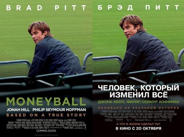 Трудности перевода. Как локализуют названия фильмов в России