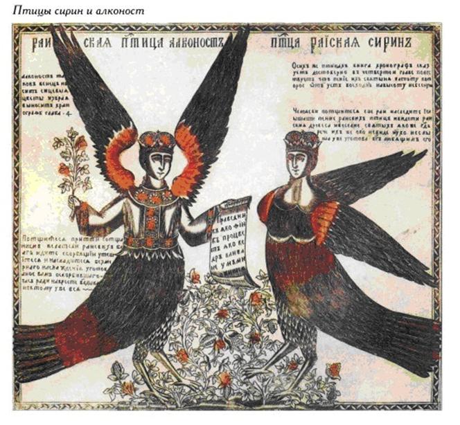 Алконост, Сирин, Гамаюн и другие загадочные чудо птицы славянской мифологии