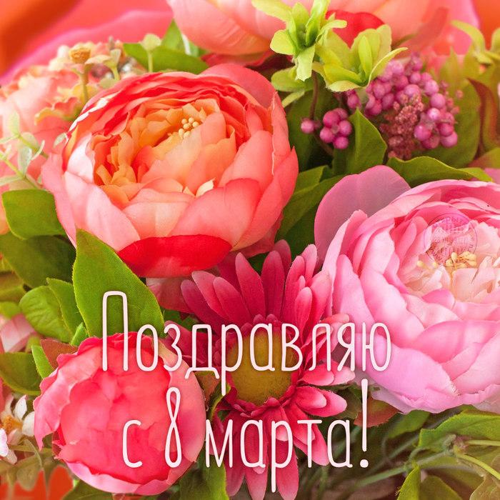 Короткие поздравления с 8 Марта и картинки с поздравлениями