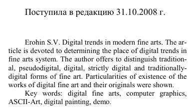 Цифровые направления в современном изобразительном искусстве