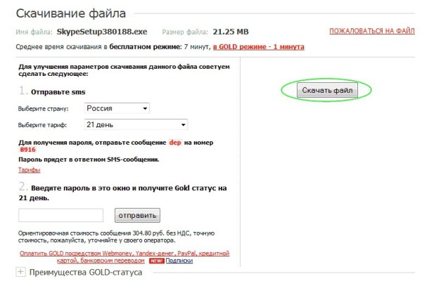 Как скачать программу из Интернета (подробная инструкция)