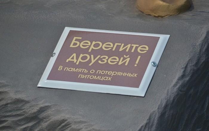Берегите друзей: в Братске установили памятник в память о потерянных питомцах