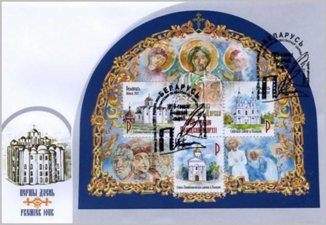 Белорусская почтовая марка с православными фресками признана одной из красивейших в мире