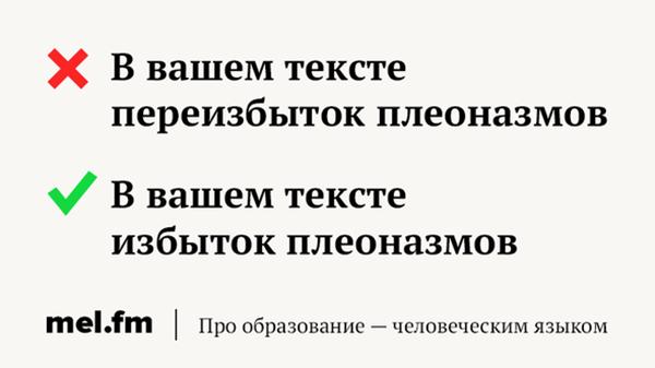 10 фраз, которые убивают русский язык и делают вас безграмотным