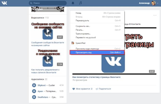 Как удалить все записи на стене в ВК (ВКонтакте)