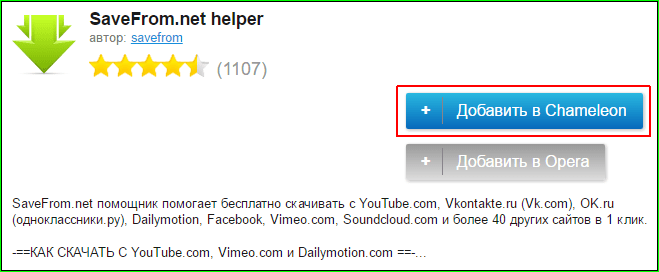 How to install the savefrom extension in google chrome