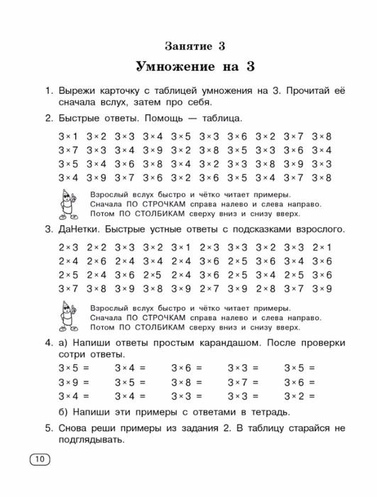 Узорова О.В., Нефедова Е.А. Быстро учим таблицу умножения.-10 (531x700, 185Kb)