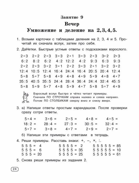 Узорова О.В., Нефедова Е.А. Быстро учим таблицу умножения.-24 (531x700, 179Kb)