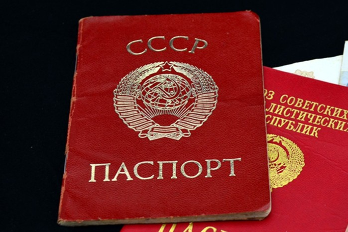 Кому в Советском Союзе не давали паспорт