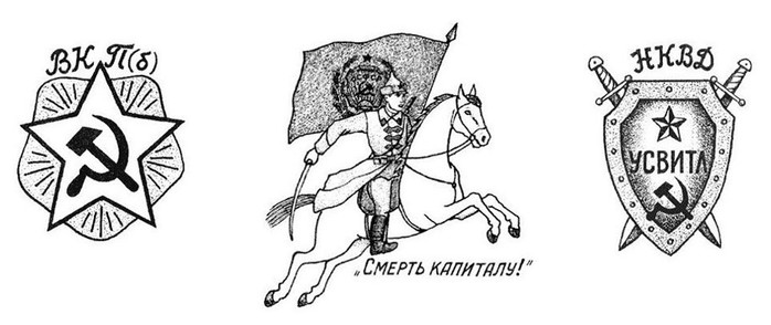 Какие татуировки были популярны у бойцов Красной Армии