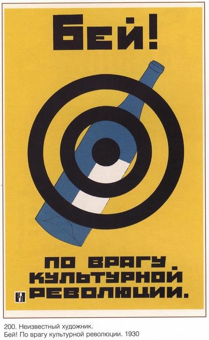 Борьба с алкоголизмом в СССР на плакатах