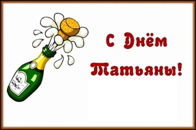 Открытки и картинки на Татьянин день 25 января с поздравлениями и пожеланиями