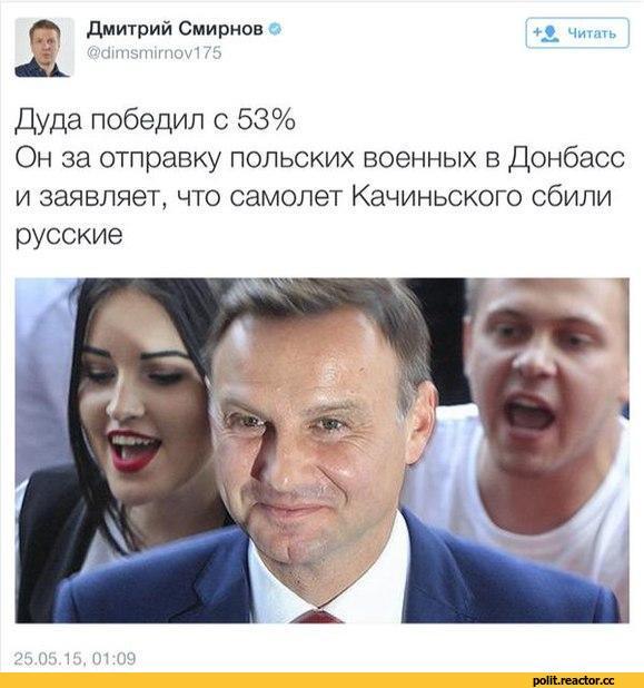 Коротко о ситуации в Польше. / Польша :: Россия :: Острый ...