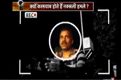 स्टिंग 'ऑपरेशन शहीद': 'हम पकड़ें तो बेगुनाह और पुलिस पकड़े तो इनामी नक्सली'