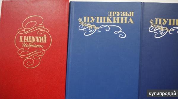 Друзья Пушкина 3 книги в Москве