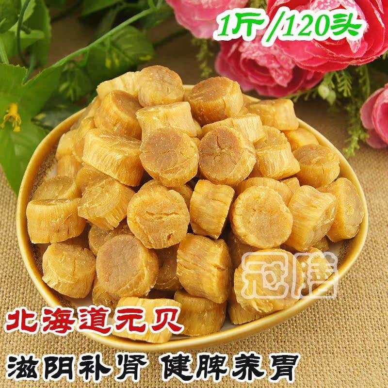 日本北海道干貝 - 全臺線上購買 日本北海道干貝商品價格,比價推薦 - 共有 101 筆商品