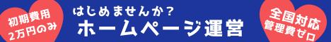 ホームページ 激安 2万円