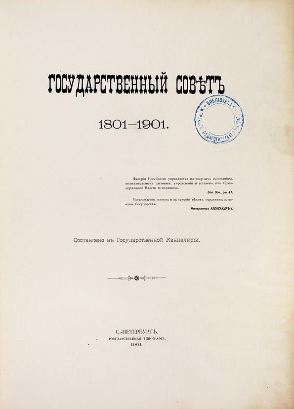 Государственный Совет. 1801-1901 / составлено в ...