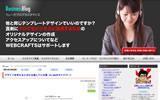 てぃーだブログカスタマイズ〜ビジネスブログ活用