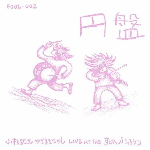 TAKEHISA KOSUGI & TAKASHI KAZAMAKI / Enban Live at the Strange Fruit (LP)