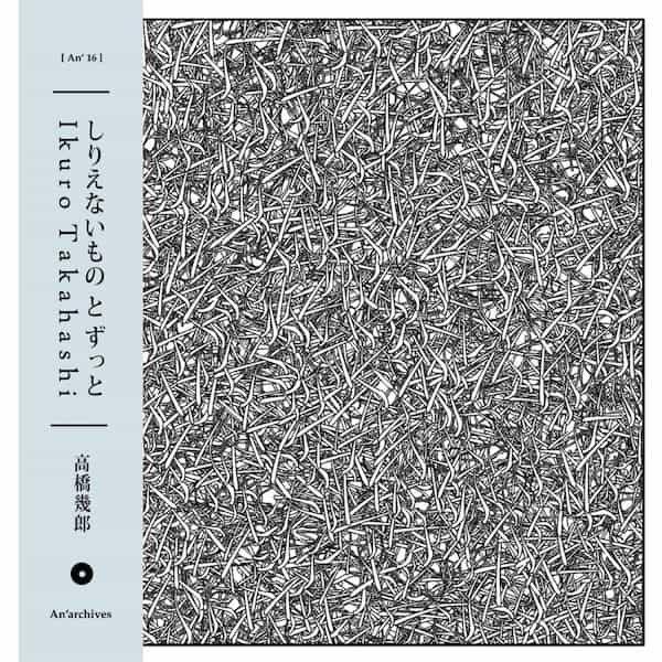 高橋幾郎 / しりえないものとずっと (IKURO TAKAHASHI / Shirienaimono To Zutto) (LP)