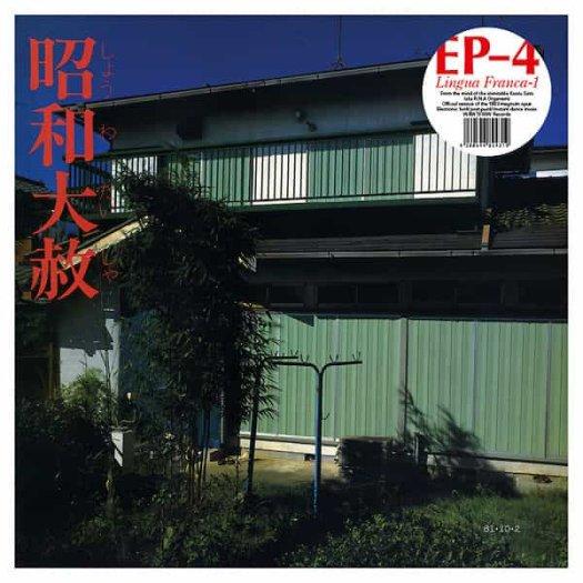 EP-4 / Lingua Franca-1 - 昭和大赦 (LP)