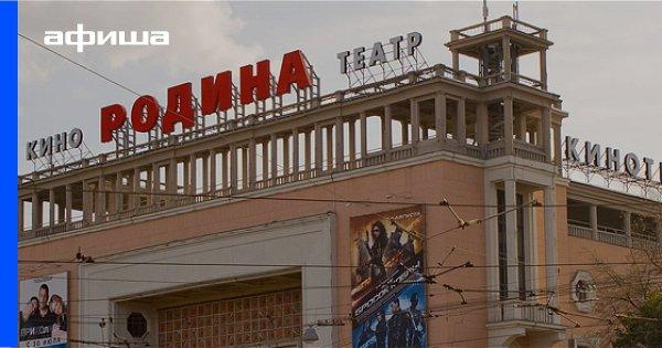 Кинотеатр Родина, Москва – Расписание сеансов, отзывы ...
