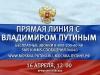 Единый колл-центр начал принимать обращения для Прямой линии Владимира Путина