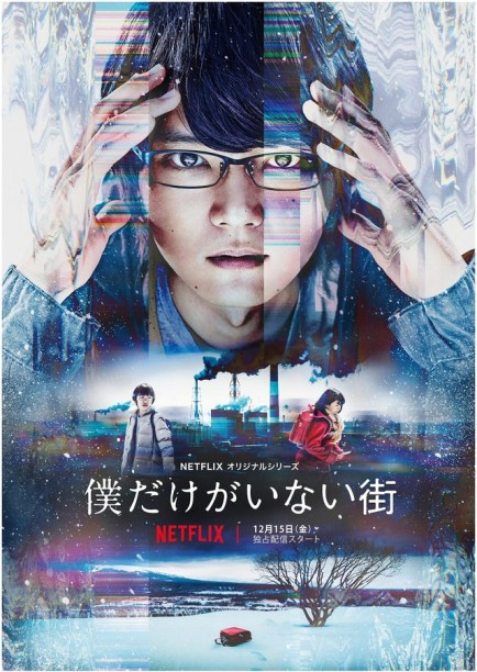 Image result for erased netflix