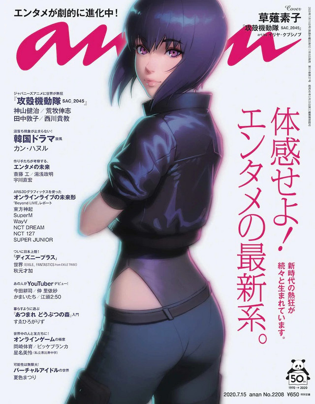 The cover of anan #2208, featuring Major Motoko Kusanagi from Ghost in the Shell: SAC_2045 as illustrated by character designer Ilya Kuvshinov.