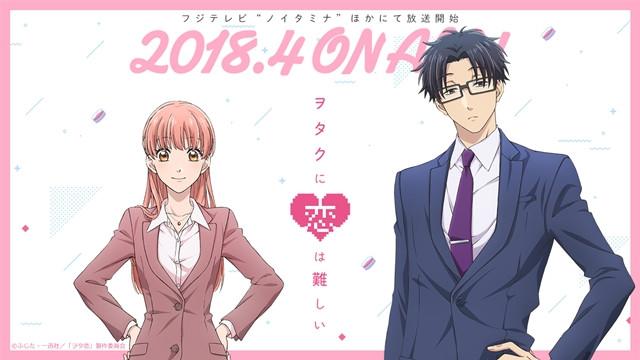 Image result for Wotaku ni Koi wa Muzukashii anime